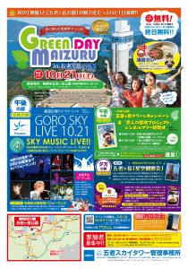 GREEN DAY MAIZURU in 五老ヶ岳 VOL.1 チラシ