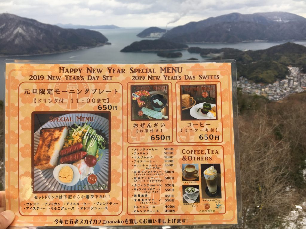 GORO SKY CAFE nanako 2019元旦モーニングメニュー