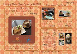 GORO SKY CAFE nanako 2020元旦メニュー