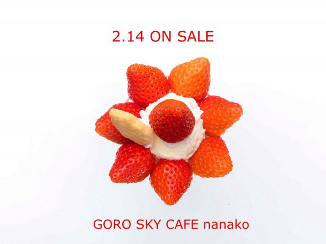 GORO SKY CAFE nanako いちごパフェ販売開始2020.2.14ポップ